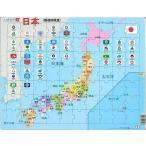 ラーセン 日本地図 パズル 知育玩具 都道府県