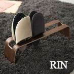 スリッパラック RIN(リン) ブラウン 茶 玄関収納 木目調 シンプル おしゃれ スタイリッシュ インテリア