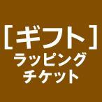 ◆ラッピングチケット◆(財布・キーケース限定)