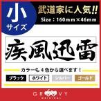 剣道 ステッカー 小サイズ 疾風迅雷 名言 格言 四字熟語 ドレスアップ 文字 シール グッズ 用品 道具