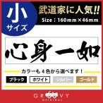 剣道 ステッカー 小サイズ 心身一如 名言 格言 四字熟語 ドレスアップ 文字 シール グッズ 用品 道具