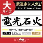 剣道 ステッカー 大サイズ 電光石火 名言 格言 四字熟語 ドレスアップ 文字 シール グッズ 用品 道具