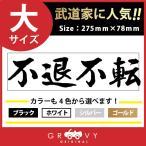 剣道 ステッカー 大サイズ 不退不転 名言 格言 四字熟語 ドレスアップ 文字 シール グッズ 用品 道具