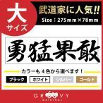 剣道 ステッカー 大サイズ 勇猛果敢 名言 格言 四字熟語 ドレスアップ 文字 シール グッズ 用品 道具