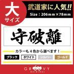 剣道 ステッカー 大サイズ 守破離 名言 格言 四字熟語 ドレスアップ 文字 シール グッズ 用品 道具