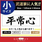 剣道 ステッカー 小サイズ 平常心 名言 格言 四字熟語 ドレスアップ 文字 シール グッズ 用品 道具