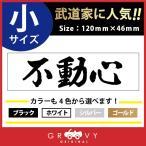 剣道 ステッカー 小サイズ 不動心 名言 格言 四字熟語 ドレスアップ 文字 シール グッズ 用品 道具