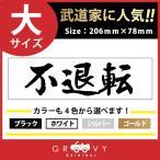 剣道 ステッカー 大サイズ 不退転 名言 格言 四字熟語 ドレスアップ 文字 シール グッズ 用品 道具