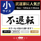 剣道 ステッカー 小サイズ 不退転 名言 格言 四字熟語 ドレスアップ 文字 シール グッズ 用品 道具