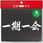 剣道 ステッカー 大サイズ 一期一会 名言 格言 四字熟語 ドレスアップ 文字 シール グッズ 用品 道具