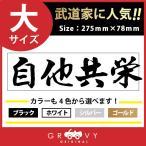 剣道 ステッカー 大サイズ 自他共栄 名言 格言 四字熟語 ドレスアップ 文字 シール グッズ 用品 道具
