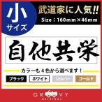 剣道 ステッカー 小サイズ 自他共栄 名言 格言 四字熟語 ドレスアップ 文字 シール グッズ 用品 道具