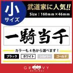 剣道 ステッカー 小サイズ 一騎当千 名言 格言 四字熟語 ドレスアップ 文字 シール グッズ 用品 道具