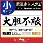 剣道 ステッカー 小サイズ 大胆不敵 名言 格言 四字熟語 ドレスアップ 文字 シール グッズ 用品 道具