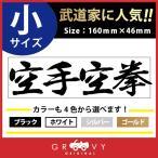 剣道 ステッカー 小サイズ 空手空拳 名言 格言 四字熟語 ドレスアップ 文字 シール グッズ 用品 道具