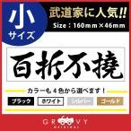剣道 ステッカー 小サイズ 百折不撓 名言 格言 四字熟語 ドレスアップ 文字 シール グッズ 用品 道具