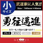 剣道 ステッカー 小サイズ 勇往邁進 名言 格言 四字熟語 ドレスアップ 文字 シール グッズ 用品 道具