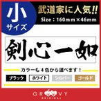 剣道 ステッカー 小サイズ 剣心一如 名言 格言 四字熟語 ドレスアップ 文字 シール グッズ 用品 道具