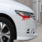 ショッピング車 車のフロントライト用ステッカー / 血の涙 面白い ギャグ ジョーク ハロウィン / デカール シール