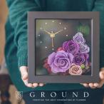 プリザーブドフラワー 時計 花時計 額 結婚祝い 送料無料 あすつく プレゼント