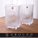 イッタラ u-7 新築祝い 結婚祝い グラス コップ ペア 北欧 プレゼント iittala