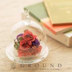 結婚祝い プリザーブドフラワー ガラスドーム 送料無料 あすつく ブリザードフラワー