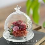 プリザーブドフラワー ガラスドーム 結婚祝い おしゃれ 送料無料 あすつく