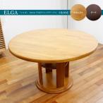 ナチュラル色 エルガ ダイニングテーブルのみ 円卓 食卓 テーブル 北欧 シンプル ミッドセンチュリー レトロモダン 丸テーブル