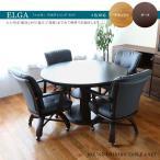 ダークブラウン色 エルガ ダイニングセット 円卓 食卓 テーブル 北欧 シンプル 5点 ミッドセンチュリー レトロモダン 丸テーブル