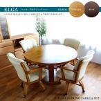 ナチュラル色 エルガ ダイニングセット 円卓 食卓 テーブル 北欧 シンプル 5点 ミッドセンチュリー レトロモダン 丸テーブル