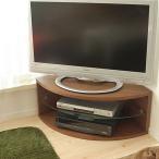 テレビ台 FA コーナーテレビ台 90cm ウォールナット テレビボード コーナー TV台 北欧 ローボード 収納 おしゃれ