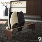 【REN】スリッパラック(フロアータイプ) プライウッド(成型合板)タイプ 床置きスリムタイプ 北欧 モダンスタンド スリッパスタンド