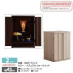 mk-33018 幅43cm ミニ仏壇 2色対応 コンパクト 18号 完成品