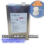 4L(4000mL)無水エタノール クリアエタノール ウイルス除菌用 手指消毒 洗浄用エチルアルコール アルコール除菌 アルコール消毒液 純度100% 日本製