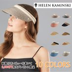 HELEN KAMINSKI BIANCA ヘレンカミンスキー ラフィアサンバイザー レディース 紫外線対策 UV対策 女性用 麦わらサンバイザー 送料無料