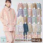 ルームウェア レディース 冬 上下セット もこもこ パジャマ 前開き 長袖 着る毛布 防寒 あったかい 部屋着 ボタン かわいい 大きいサイズ 送料無料 dw013