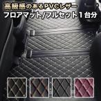 アルファード フロアマット 30系 20系 10系 フルセット ヴェルファイア 7人 8人 新型 ハイグレード カーマット ラグマット 高級 PVC 分割型 【即納】 dz097