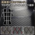 アルファード フロアマット 30系 20系 10系 フルセット ヴェルファイア 7人 8人 新型 ハイグレード カーマット ラグマット 高級 PVC 分割型 dz097