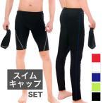 メンズ フィットネス水着 競泳水着 スイミングキャップ セット  トレーニング 練習用 ロング