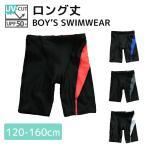 【返品対応】 スクール水着 男子 男の子 男児 ワンピース キッズ 子ども 水着 小学校 UVカット99.8% sc0004