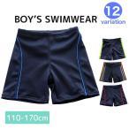 ショッピング男の子 スクール水着 男の子 男子 男児 キッズ 小学生 110〜170サイズ おまけアイロンゼッケン付き