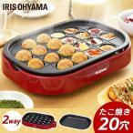 アイリスオーヤマ たこ焼き2WAYプレート ITY-20WA-R 調理器具