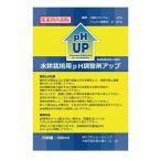 pH調整剤 -アップ