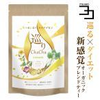 ごぼう茶 菊芋 レンコン 健康茶 ノンカフェイン ブレンドティー 巡りChaCha CLEANSE 40包 有機JAS 送料無料 父の日