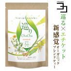 なた豆茶 国産 菊芋 なた豆 六条麦茶 玄米 巡りChaCha REFRESH 40包 有機JAS ノンカフェイン ブレンドティー 送料無料