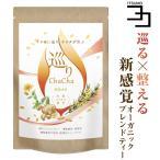 生姜 ルイボスティー 菊芋 農薬不使用 ノンカフェイン ブレンドティー 巡りChaCha 40包 送料無料 送料無料