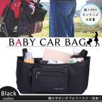 ベビーカーバッグ ベビーカー用バッグ 小物入れ ベビーカー ドリンク ホルダー 多機能 オーガナイザー 収納 ポケット付き