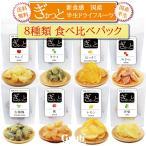 ドライフルーツ 国産 8種食べ比べ 長野県産 8袋セット 桃 洋梨 キウイ 古城梅 りんご みかん レモン はっさく