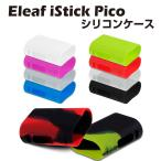 Eleaf iStick Pico 75W 用 シリコンケース カバー イーリーフ アイスティック ピコ 電子タバコ Vape 電子たばこ
