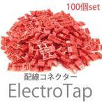 エレクトロタップ 100個 配線コネクター